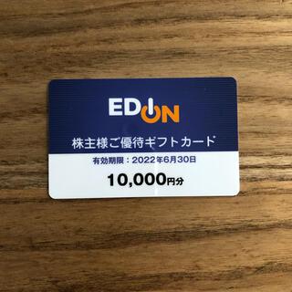エディオン 株主優待券 10000円分