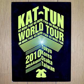 カトゥーン(KAT-TUN)のKAT-TUN -NO MORE PAIИ- WORLD TOUR 2010(アイドルグッズ)