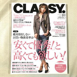コウブンシャ(光文社)のCLASSY.  クラッシィ  2012年 10月号 雑誌(ファッション)