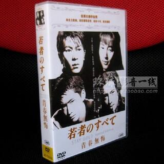 『青春に悔なし』木村拓哉5枚組dvdボックス