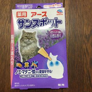 アースセイヤク(アース製薬)の新品未開封アース サンスポット猫用3本入り(猫)