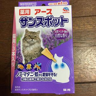 アースセイヤク(アース製薬)の猫用 虫除けスポット剤 3本入り(猫)