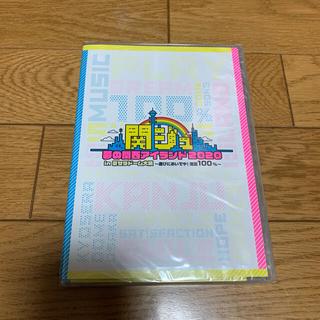 ジャニーズJr. - 関ジュ 夢の関西アイランド2020 in京セラドーム大阪