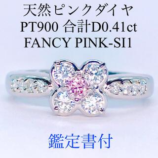 計0.41ct 天然 ファンシーピンク ダイヤモンドリング PT900 希少