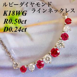 K18WG ルビーダイヤモンドラインネックレス R0.50ct/D0.24ct