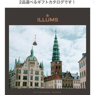 ILLUMS イルムス ギフトカタログ 2点選べます 23100円分