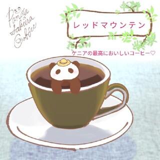 パンサクコーヒー レッドマウンテン(ケニア)(コーヒー)