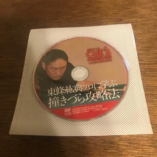 ビリヤード キューズ DVD vol.206 2021年5月号(ビリヤード)