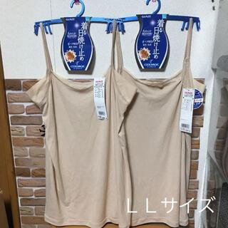 グンゼ(GUNZE)の⑫ GUNZE 汗取り付キャミソール 着る日焼け止め  LLサイズ  2枚セット(アンダーシャツ/防寒インナー)