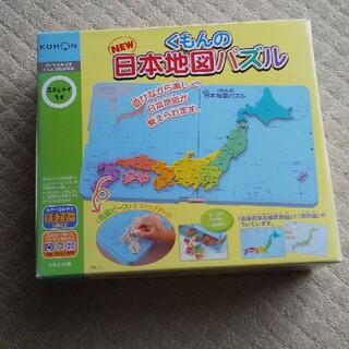 ガッケン(学研)のくもんの日本地図パズル(知育玩具)