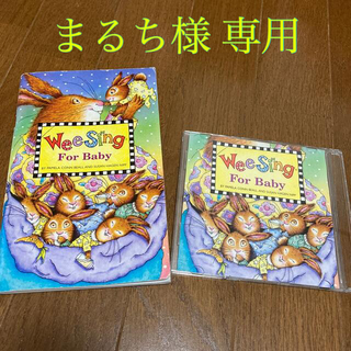 【CD】Wee Sing FOR BABY 歌詞本付き 英語の歌