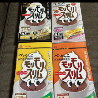 【土日限定値下げ】モリモリスリム  組み合わせ自由 合計10包(健康茶)