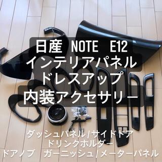 日産 - 日産ノート E12 前期 後期 eパワー NOTE インテリアパネルドレスアップ