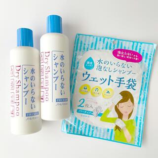 SHISEIDO (資生堂) - フレッシィ ドライシャンプー 水のいらないシャンプー ウエット手袋