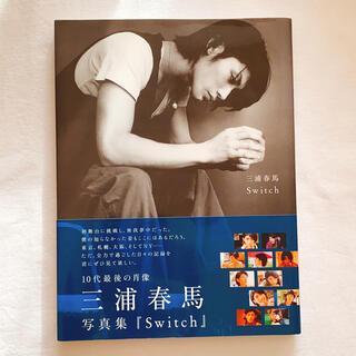 マガジンハウス - 三浦春馬 写真集 Switch