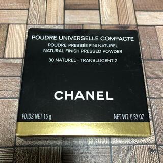 シャネル(CHANEL)のCHANELプードゥル フェイスパウダー#30 値下げ!(フェイスパウダー)