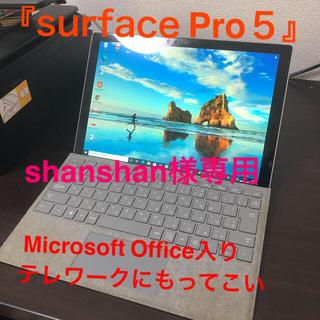 Microsoft - surface Pro5 Core m3  Office入り