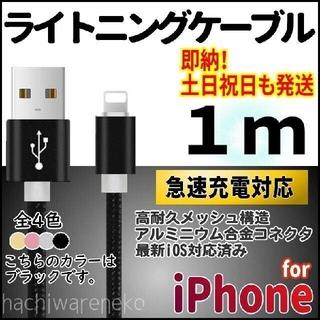 アイフォーン(iPhone)のiPhone ライトニングケーブル 充電器コード 1m ブラック 充電コード(バッテリー/充電器)