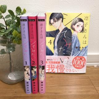 凛子さんはシてみたい 1〜4巻 既刊全巻♡
