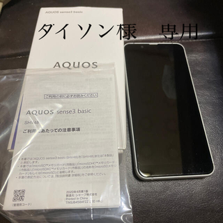 AQUOS - AQUOS SHV48