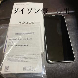 アクオス(AQUOS)のダイソン様専用 AQUOS SHV48(スマートフォン本体)