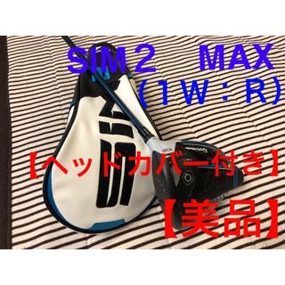 TaylorMade - 【美品】テーラーメイドSIM2  MAX ドライバー(1W)
