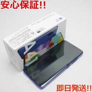 ギャラクシー(Galaxy)の新品 SIMロック解除済 SCV48 Galaxy A41 ブルー (スマートフォン本体)