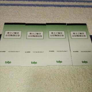 トーホー 株主優待券 20000円分(ショッピング)