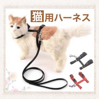 【未使用品】猫用ハーネス リード セット 首輪 簡単装着 ペット