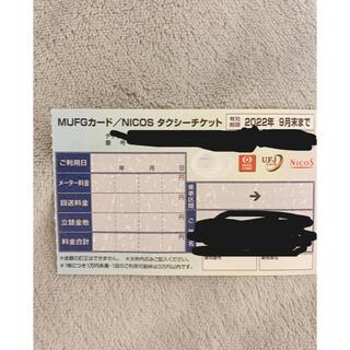タクシーチケット 1万(その他)