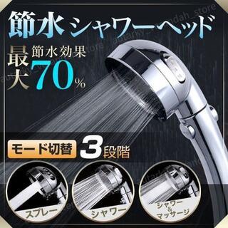 シャワーヘッド 節水 高水圧 水圧アップ 手元スイッチ 3段階調節 お風呂 交換