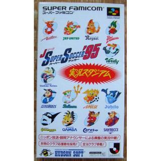 スーパーファミコン(スーパーファミコン)のSFC Jリーグ スーパーサッカー'95 実況スタジアム(新品)(家庭用ゲームソフト)