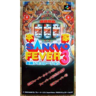 スーパーファミコン(スーパーファミコン)のSFC 本家SANKYO FEVER3 実機シミュレーション(新品)(家庭用ゲームソフト)