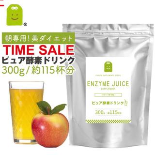 【新品未開封】ピュア酵素ドリンク 300g(ダイエット食品)