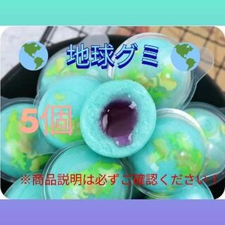 地球グミ5個 PLANET GUMMI  Jelly   ASMR 地球ゼリー