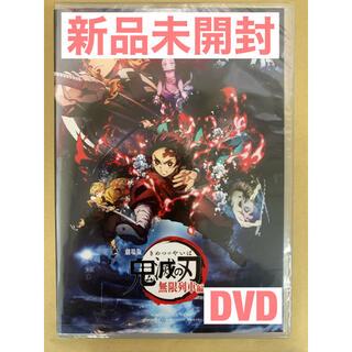 通常盤 DVD 鬼滅の刃 無限列車編 新品未開封