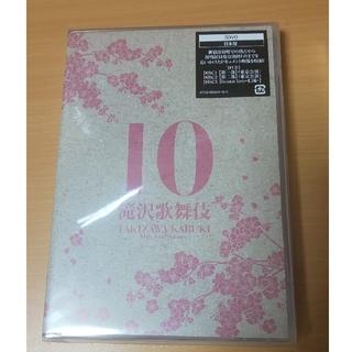 滝沢歌舞伎10th Anniversary日本盤(舞台/ミュージカル)
