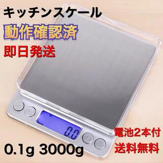 新品未使用 デジタルスケール キッチンスケール 電子秤 はかり 0.1g 3kg