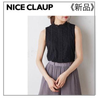 NICE CLAUP - NICECLAUP・黒ノースリレースブラウス