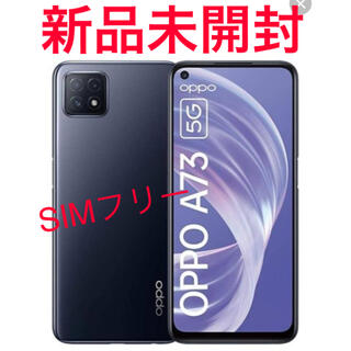 OPPO - OPPO A73 SIMフリー スマホ ネビーブルー