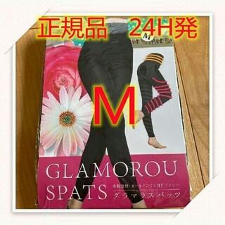 1枚【24時間以内発送】 グラマラスパッツ Mサイズ