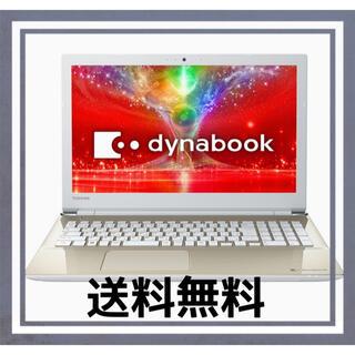 東芝 - TOSHIBA dynabook PT45EGS-SJB3 ノートパソコン