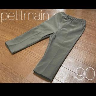 プティマイン(petit main)のプティマイン 【USED】センタープレスカラーカットパンツ 90(パンツ/スパッツ)