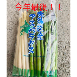 今年最後!!北海道産 グリーン・ホワイトアスパラ食べ比べセット S〜L 1kg(野菜)