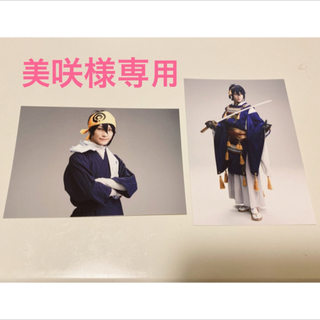 美咲様専用出品 三日月宗近&石田佐吉ブロマイド(舞台/ミュージカル)