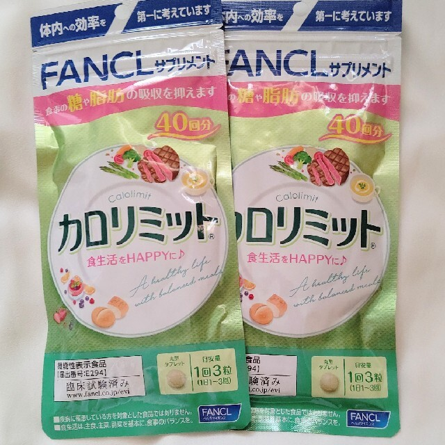 FANCL(ファンケル)の〔新品未開封〕FANCL カロリミット 40回分×2袋 コスメ/美容のダイエット(ダイエット食品)の商品写真