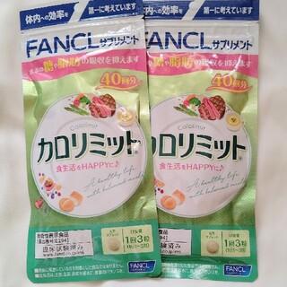FANCL - 〔新品未開封〕FANCL カロリミット 40回分×2袋