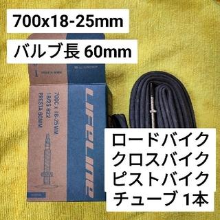 SHIMANO - 【仏式チューブ】【ロードバイク】【700×18-25mm】【バルブ長60mm】