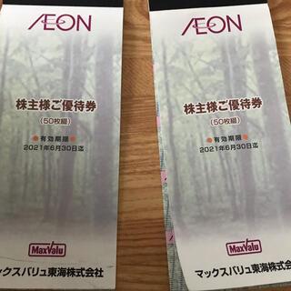 イオン(AEON)の【早い者勝ち】イオン、マックスバリュ株主優待5,500円分(ショッピング)