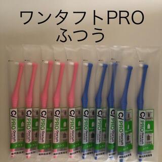 ワンタフト歯ブラシ PROふつう(歯ブラシ/デンタルフロス)
